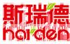 中山斯瑞德雷竞技官网手机版下载科技雷竞技raybet官网