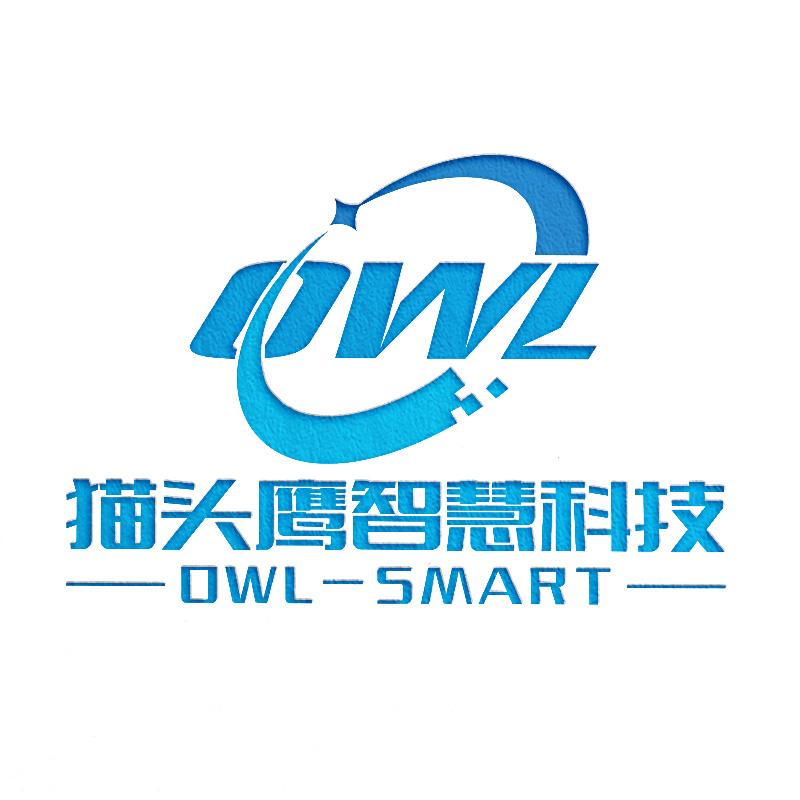 深圳市猫头鹰智慧科技有限公司