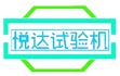 濟南悅達實驗儀器有限責任公司