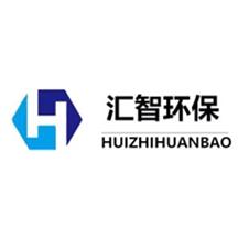深圳汇智环保科技有限公司