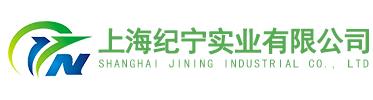 上海纪宁实业有限公司