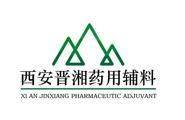 西安晋湘药用辅料有限公司