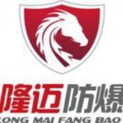 浙江隆迈防爆电气有限公司