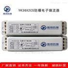 YK36DFx2CS防爆电子镇流器长壳带IC保护价格