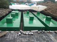 别墅区生活污水处理设备