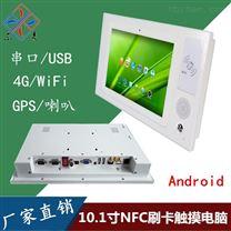 通电自启安卓10寸工控一体机NFC刷卡平板