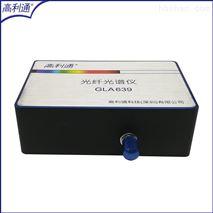 高利通高靈敏度紫外光纖光譜儀