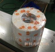 KL-T500厨房卷纸自动包装机