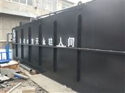 一体化地埋式城镇生活污水处理设备