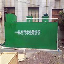宜春市生活污水处理成套设备