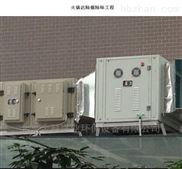 低空排放油烟净化器机组