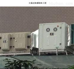 复合式油烟净化器机组