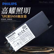 飞利浦SN56 1000W电子触发器