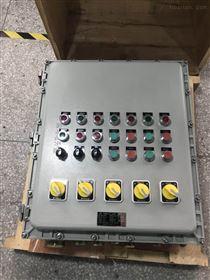 混料机防爆控制箱BXK-7