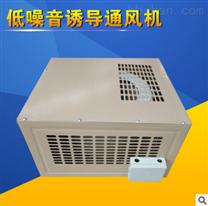 YDF诱导风机低噪音离心换气风机车库专用