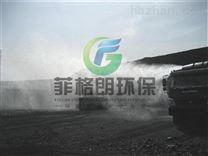 菏泽沙石煤场喷雾除尘设备厂家批发