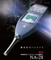 NA-28噪音測量儀