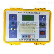 HDGK-III高压隔离开关触指压力测试仪服务好