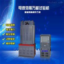 1000KN液壓伺服萬能材料試驗機