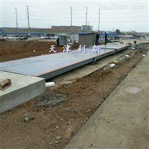 辽宁100吨电子平台秤(3*18米汽车地磅)