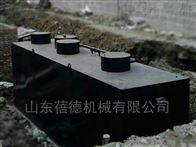 BD医院一体化污水处理设备