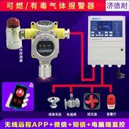 工業罐區二氧化氮濃度報警器,氣體報警控製器