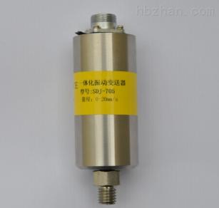 ST-3ST-3测振探头 HD-ST-3振动速度传感器