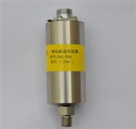 SDJ-9BSDJ-9B振动变送器