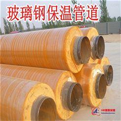 玻璃钢架空保温管规格型号