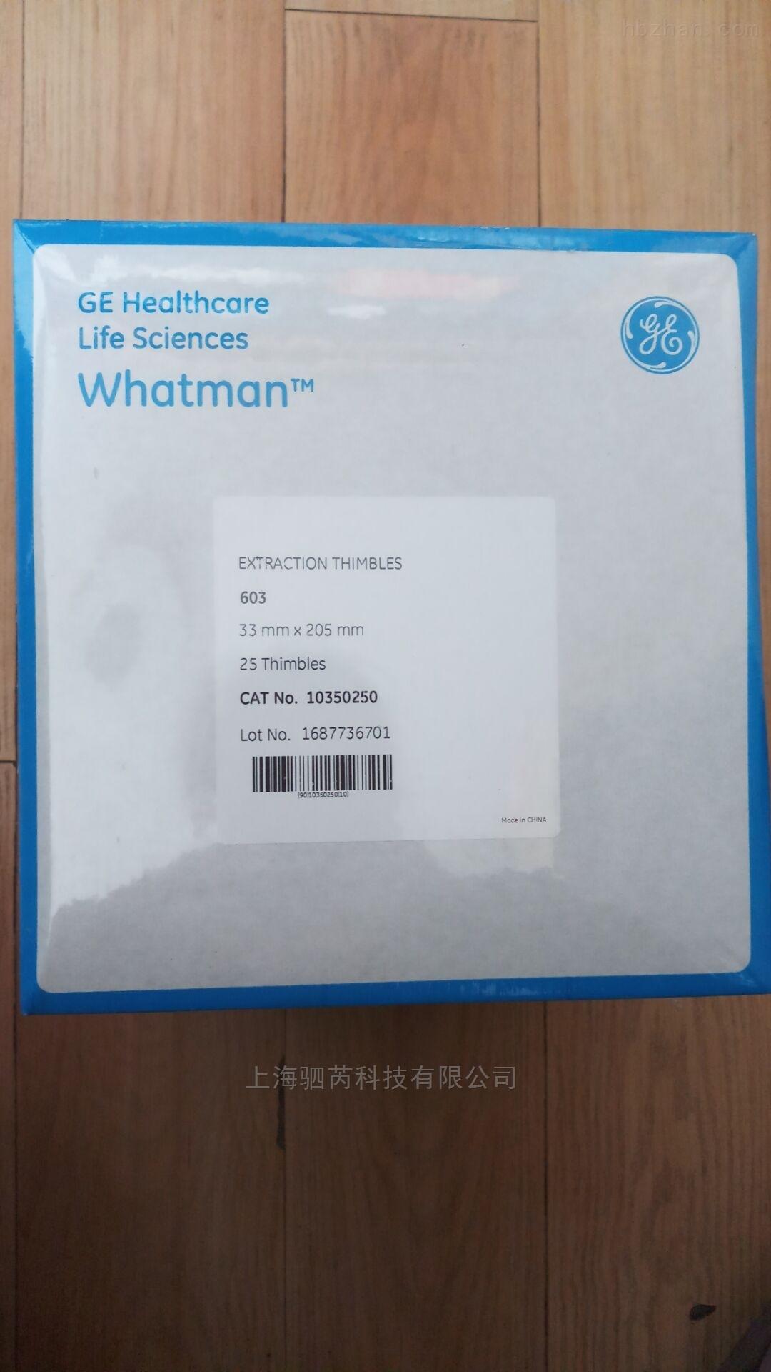 whatman33*130mm滤筒10350247