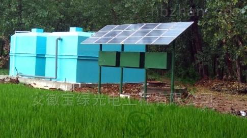 安徽宝绿太阳能污水处理设备的运行优势