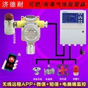 化工廠廠房磷化氫濃度報警器,可燃氣體報警係統