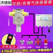 固定式氧气泄漏报警器,可燃气体报警仪