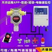 化工厂仓库二氧化碳浓度报警器,气体探测仪器