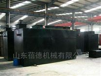 一体地埋式生活污水处理设备