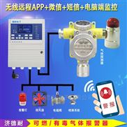 工业用二氧化硫泄漏报警器,APP监测