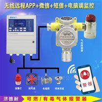 化工廠倉庫甲烷氣體泄漏報警器,APP監控