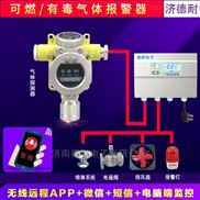 化工廠倉庫二氧化氯濃度報警器,遠程監控