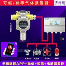 锅炉房甲烷检测报警器,云监测
