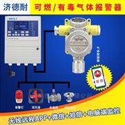 制药化工厂车间二氯甲烷检测报警器,APP监控