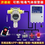 工业用氯甲烷检测报警器,无线监测