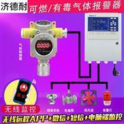 化工厂仓库二氯甲烷检测报警器,无线监测