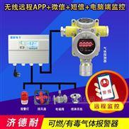 实验室氢气气体报警器,APP监控