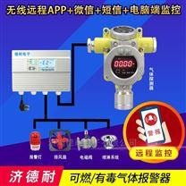 防爆型氧氣泄漏報警器,遠程監測