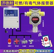 煉鋼廠車間二氧化氯濃度報警器,聯網型監測