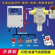 壁挂式氯甲烷检测报警器,云物联监控