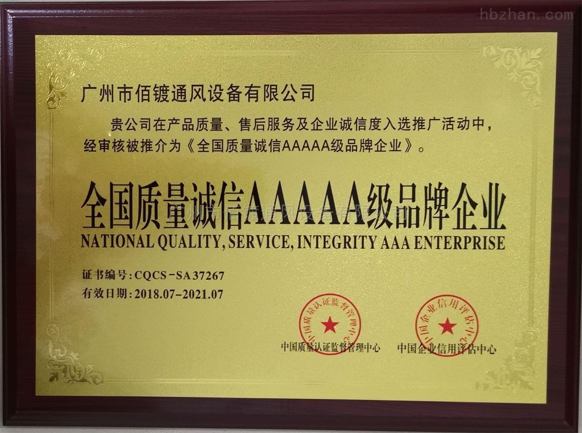全国质量诚信5A级品牌企业证书