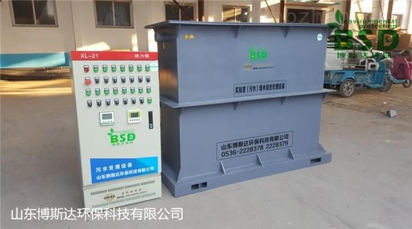BSD-500L/D日喀則實驗室汙水處理betway必威手機版官網廠家