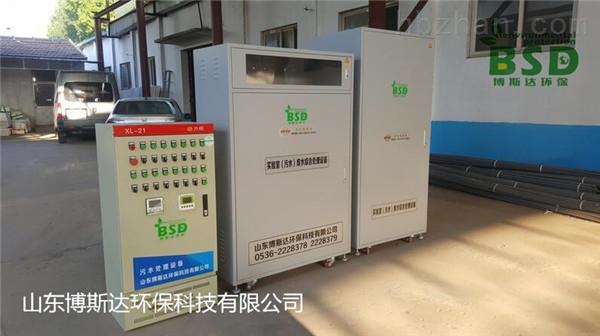 BSD-500L/D益陽實驗室汙水處理betway必威手機版官網工藝