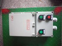铸铝一启动一停止控制电机防爆磁力启动箱